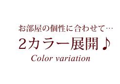 お部屋の個性に合わせて…2カラー展開