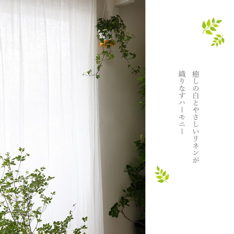リネンカーテン 〜セレナイト〜 ホワイト