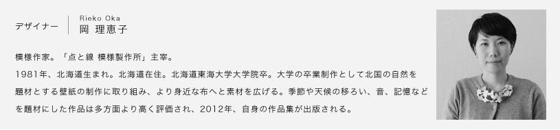 岡理恵子氏