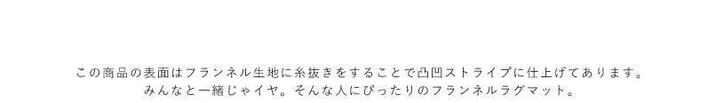 フランネルラインラグ Rolf〜ロルフ〜