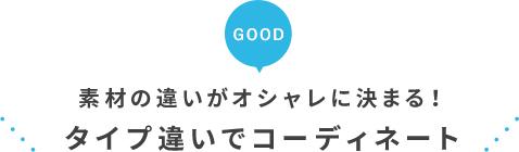 ユニットラグ 〜ミックス〜