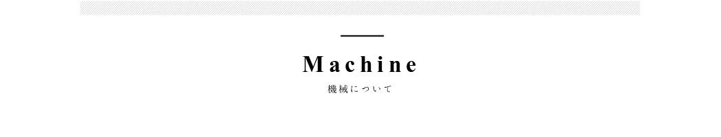 機械について