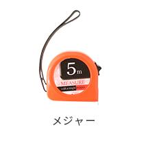 サイズを測る時に用意するもの|メジャー