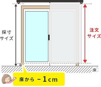 カーテンのサイズは床からマイナス1センチがオススメ