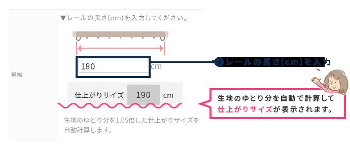 生地のゆとり分を自動で計算して仕上がりサイズが表示されます