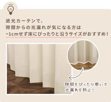 遮光カーテンのサイズは床にぴったりと沿うサイズがおすすめ