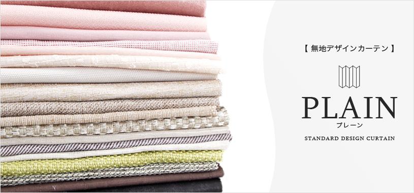 飽きのこない定番デザインは長く愛用できるから人気!正統派無地カーテンを豊富にラインナップ!