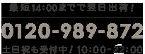 電話番号 | 最短14:00までで翌日出荷!お問い合わせは0120-989-872 | 土曜日も受付中!10:00~18:00