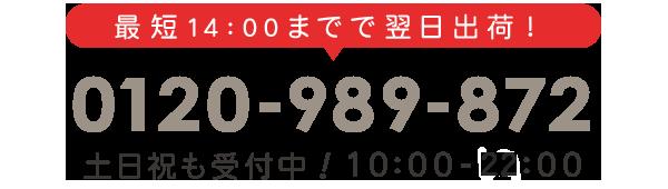土・日・祝もお電話受付中!
