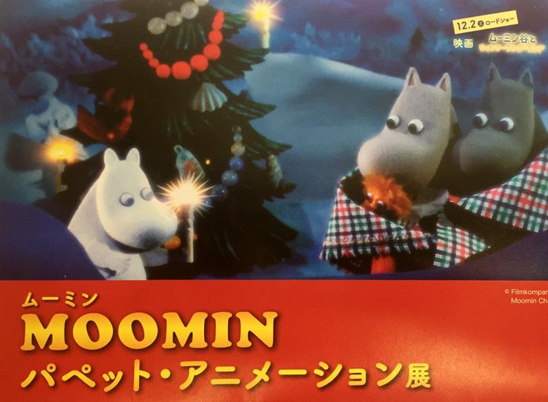 MOOMIN パペット・アニメーション展へ行ってきました!