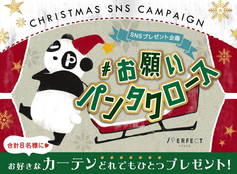 【キャンペーン開催中!】<br />フォロー&#038;RTしてカーテンをGET!#お願いパンタクロース!