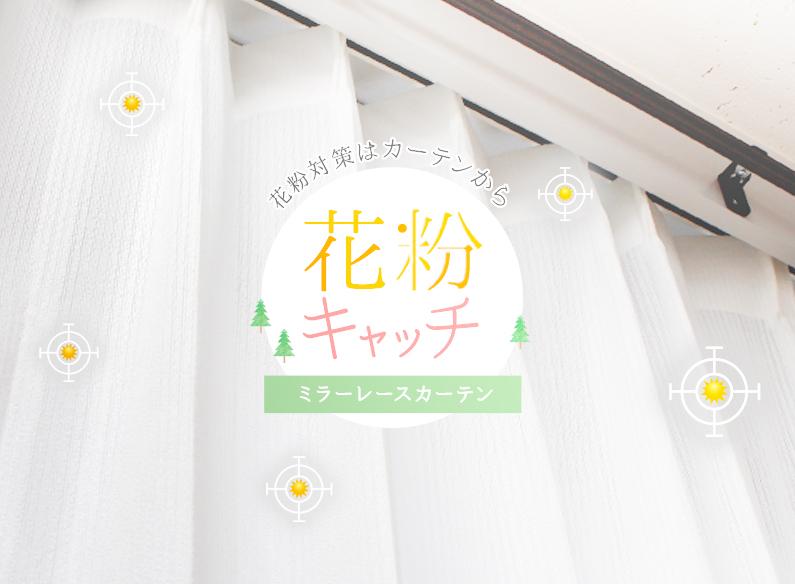 花粉キャッチレースカーテンで家の中も快適空間に!