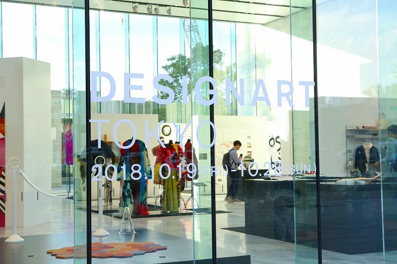 東京の街全体がミュージアムになる10日間。Emotions〜感動の入り口〜「Design & Art Festival DESIGNART TOKYO 2018」