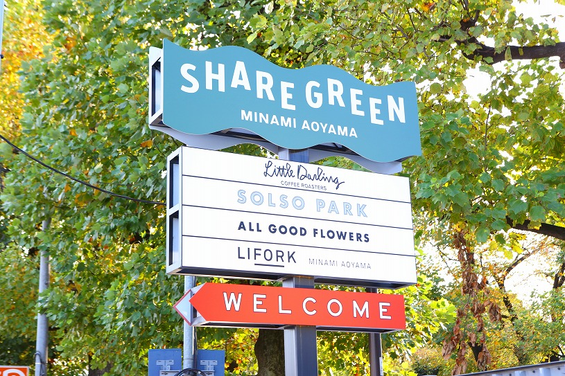 都会の真ん中に新しいライフスタイルを「SHARE GREEN MINAMI AOYAMA(シェアグリーン ミナミアオヤマ)」