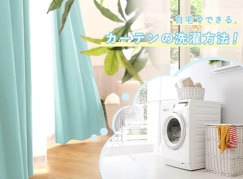 自宅でもできる!カーテンを自宅で洗濯する方法をご紹介。