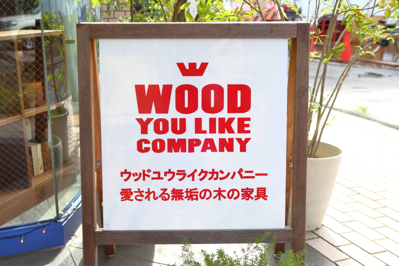 """【青山・表参道】""""無垢の木""""にこだわる家具専門店「WOOD YOU LIKE COMPANY(ウッドユウライクカンパニー)」"""