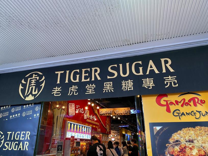 タイガー シュガー 原宿