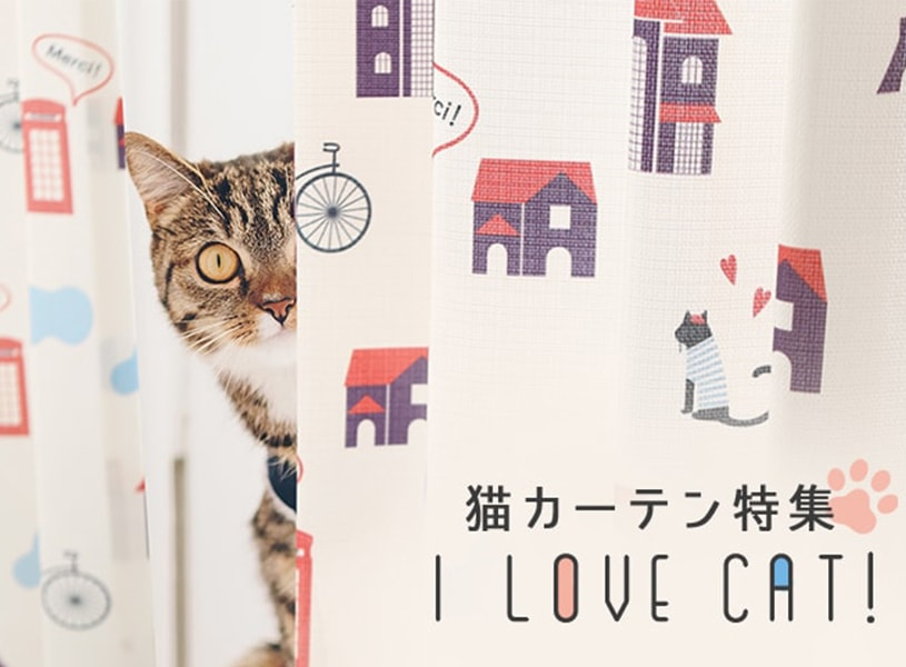 猫好きの方必見のカーテン! 暮らしにさりげなく可愛い柄を取り入れませんか♪