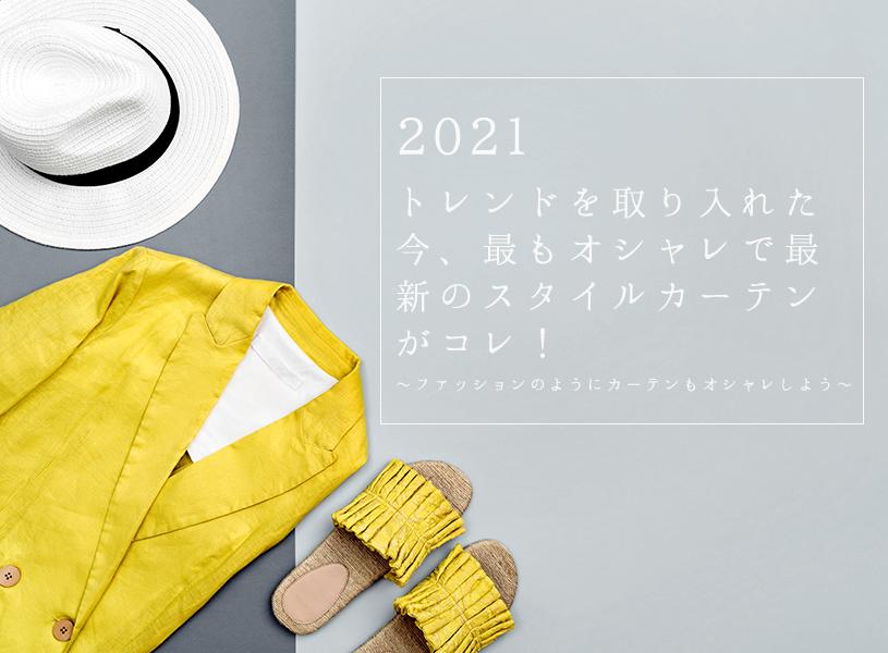 【最新2021年】今、最もオシャレな最新のスタイルカーテンをご紹介!~ファッションのようにカーテンもオシャレしよう~