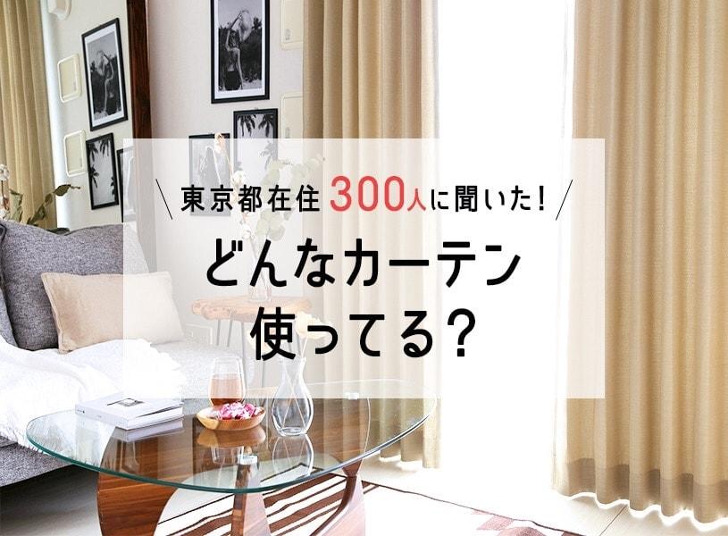 【2021年最新版】東京都内在住300人に聞いた!どんなカーテン使ってる?ランキングと合わせてご紹介!